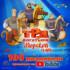 «Три богатыря и морской царь»: 100 миллионов просмотров на YouTube!