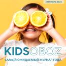 Журнал KIDSOBOZ 2021 уже в печати!