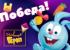 Крош из «Смешариков» стал главным российским анимационным героем 2021