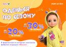 - 30% на куклы и комплекты одежды!