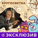 Николай Дроздов и Евгения Тимонова в новых подкастах со Смешариками на Яндекс.Музыке
