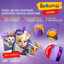 Акция «Чудо Детки» в сети магазинов «Магнит»