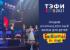«Барбоскины на даче» — лучший анимационный фильм ТЭФИ-KIDS 2021